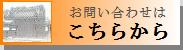 法藏院問い合わせ5